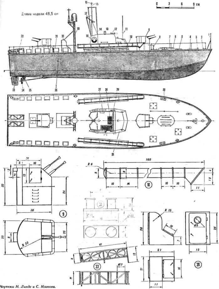 Большие скорости маленького корабля