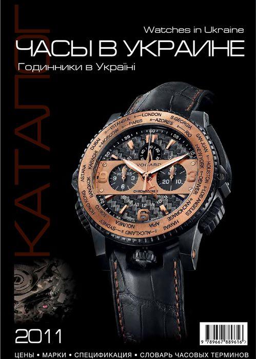 Бумажные часы от altanus: эко-время пришло