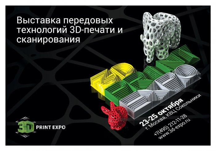 Чем порадует и удивит выставка передовых технологий 3d print expo?