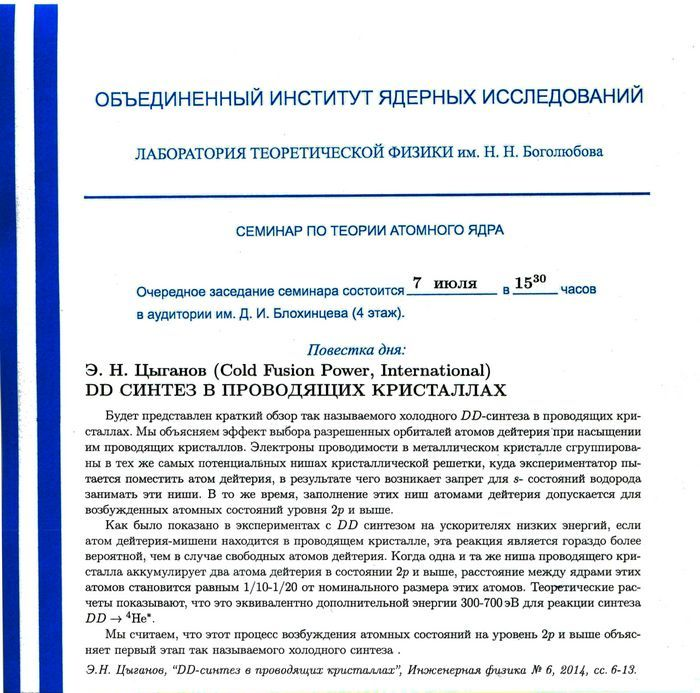 I всероссийская молодежная научно-техническая интернет-конференция «новые материалы, наносистемы и нанотехнологии»