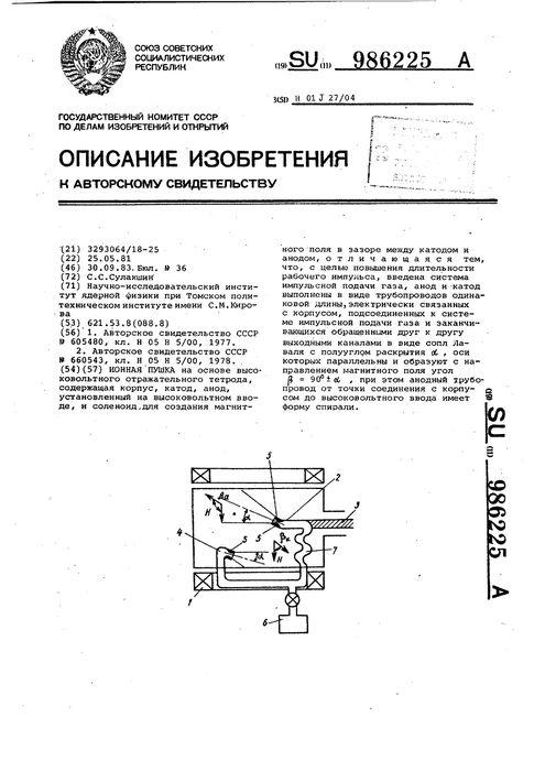 Ионно-лучевые приспособления с использованием холодных атомов