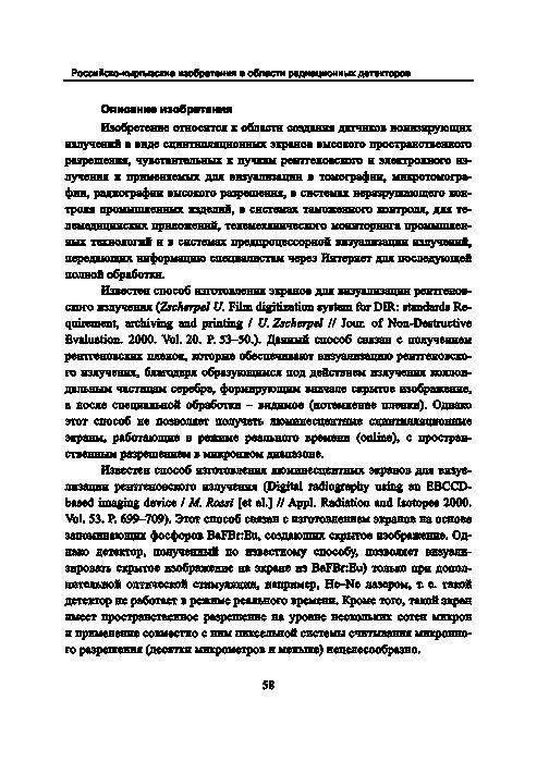 Изобретение из россии: объемные наноструктурированные имплантаты