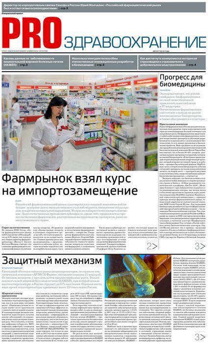 Эксперты уверены, что фармрынок россии сохранит темпы роста