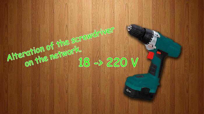 Как переделать шуруповёрт на сеть 220 вольт