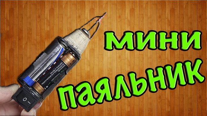 Как сделать паяльник на батарейках