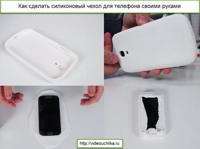 Как сделать чехол бампер для телефона своими руками из клея