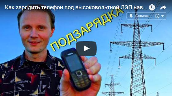 Как зарядить телефон под высоковольтной линией