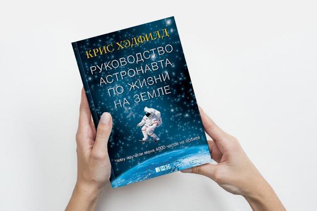 Книга недели: космос эйнштейна