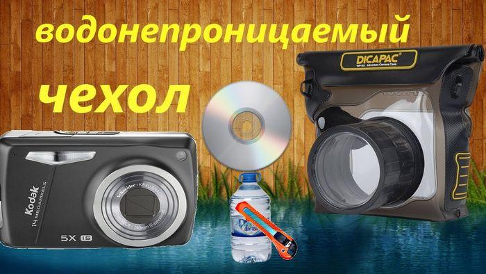 Кофр для фото и видеосъемок с телефоном