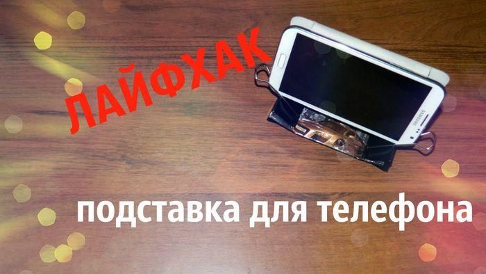 Лайфхак для телефона