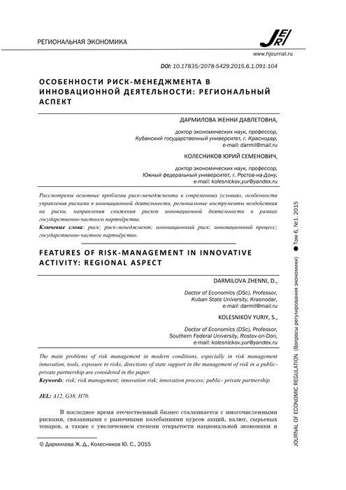 Липецкая область обладает всеми условиями для реализации инновационных проектов