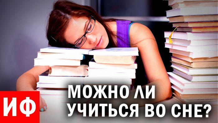 Люди учатся во сне