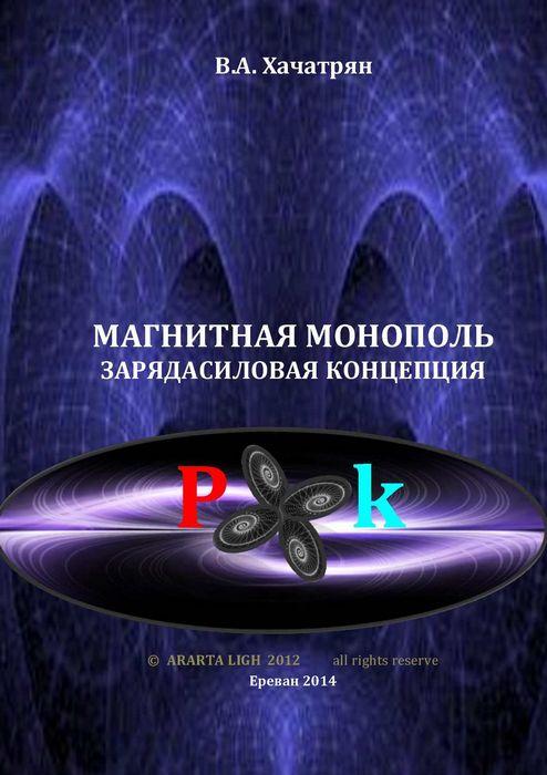 Манипуляция магнитными вихрями в сверхпроводнике