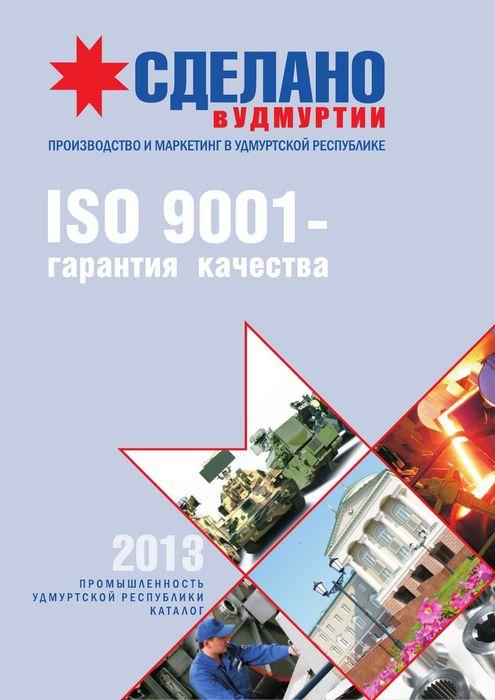 Международная организация по стандартизации (iso) опубликовала новый документ по безопасности обращения с наноматериалами