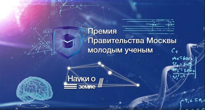 Молодые ученые получили премии правительства москвы