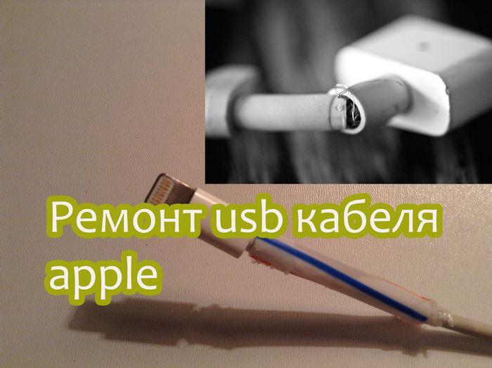 Можно ли использовать зарядку от айпада для айфона