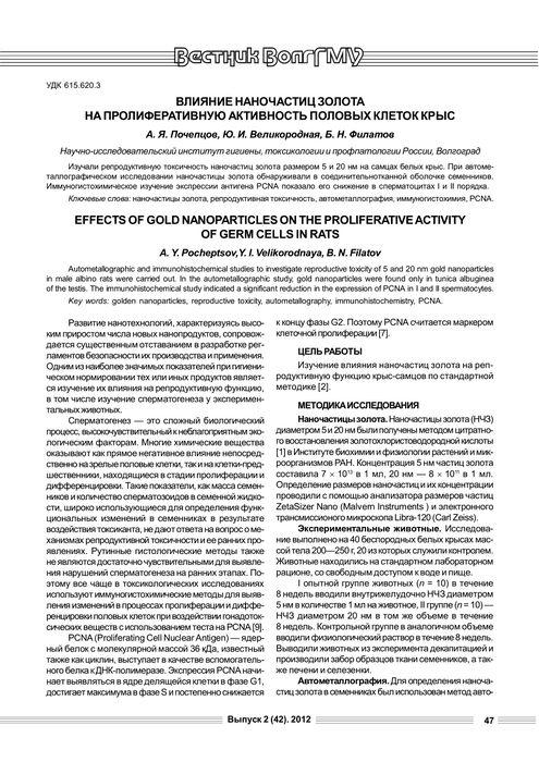 Новое исследование о реакции клеток на наночастицы