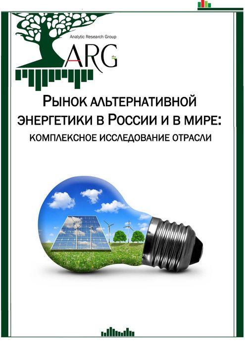 Новые данные исследования рынка солнечной энергетики