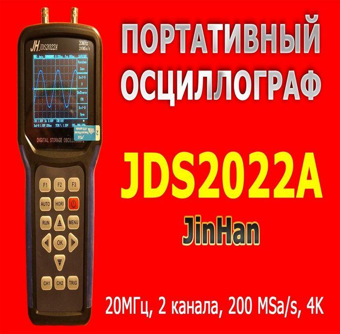 Обзор портативного осциллографа jinhan jds2022a