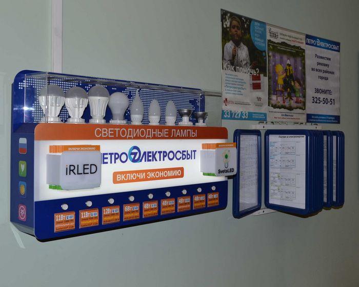 Отечественные светодиодные лампы появятся в центрах приема платежей «петроэлектросбыт» во всех районах санкт-петербурга