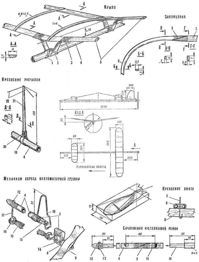 Первые авиамодельные