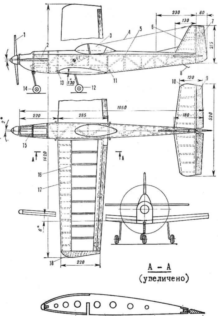 Радиоуправляемая пилотажная