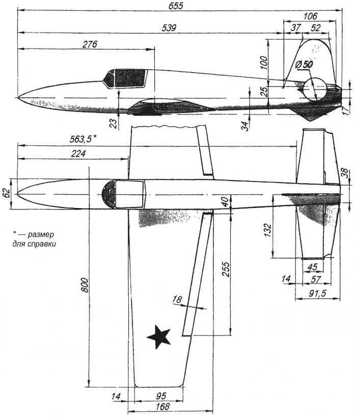 Ракетомодель класса s8f