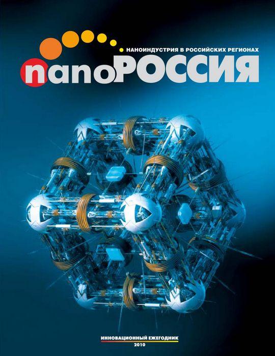 Роснано инвестирует в строительство завода по производству нановакцин и терапевтических биопрепаратов