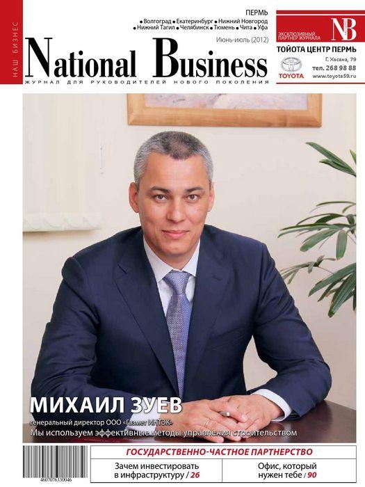 Роснано сформировала перечень банков для оказания услуг расчетно-кассового обслуживания проектных компаний