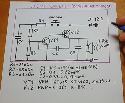 Схема сирены на транзисторах