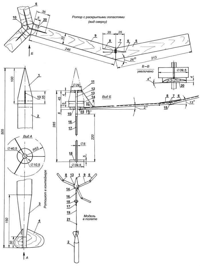 Стреловидные «крылья» ротора