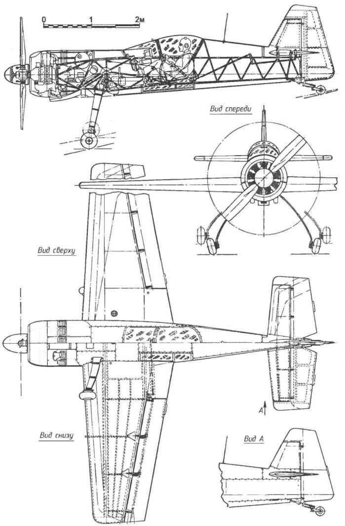 Су-26 — кордовая полукопия