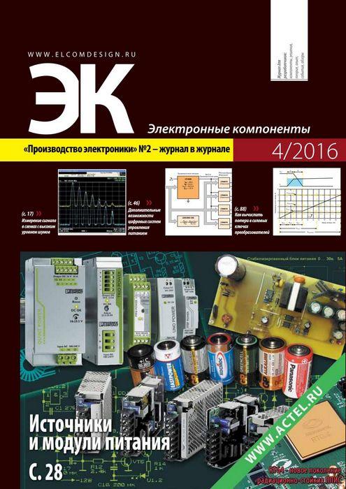 Ученые-физики создали один из ключевых компонентов будущих систем беспроводной связи терагерцового диапазона