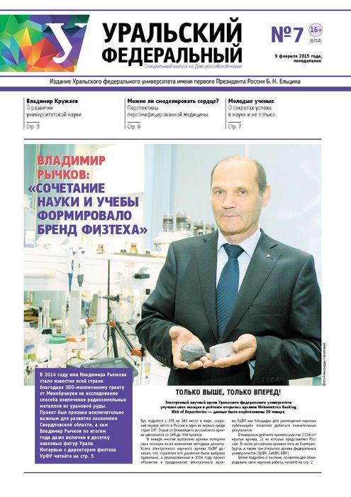 Уральский федеральный университет закрепляет лидерство урала в освоении аддитивных технологий