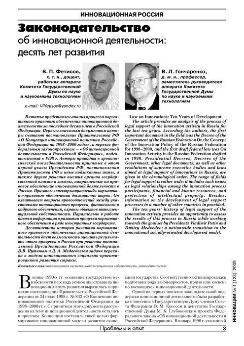 В госдуме обсуждают законодательное обеспечение развития инновационной экономики