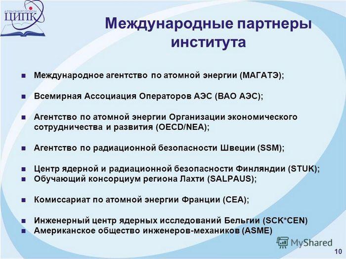 В обнинске появится международный центр обучения специалистов для атомной энергетики