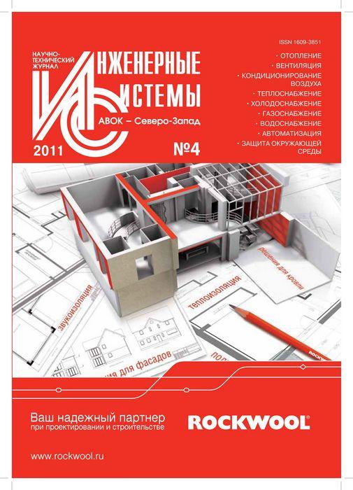 В рамках iv съезда строителей ленинградской области состоялась выставка «современные строительные материалы и нанотехнологии»