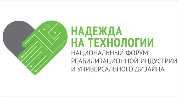 В сколково пройдет i национальный форум реабилитационной индустрии и универсального дизайна «надежда на технологии»