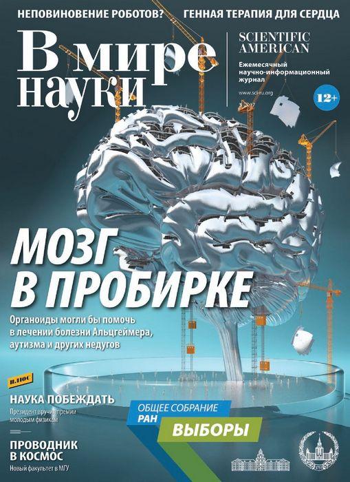 В томске ученые придумали зонтик от инсульта